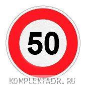 Знак ограничения скорости (наклейка) - 50 км/ч
