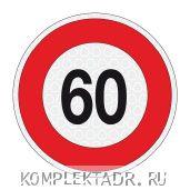 Знак ограничения скорости (наклейка) - 60 км/ч