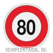 Знак ограничения скорости (наклейка) - 80 км/ч