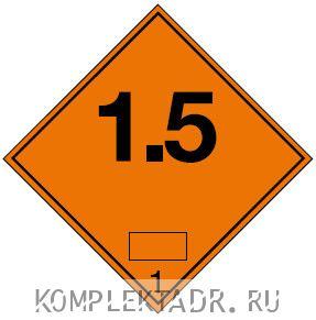 """Знак опасности """"Класс 1.5 Взрывчатые вещества"""" (наклейка)"""