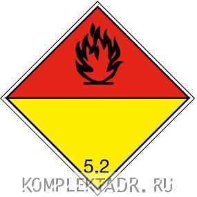 """Знак опасности """"Класс 5.2 Окисляющие вещества"""" (наклейка)"""
